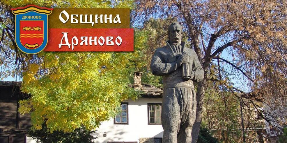 Писмо от Кметство Дряново по случай 100 годишнината