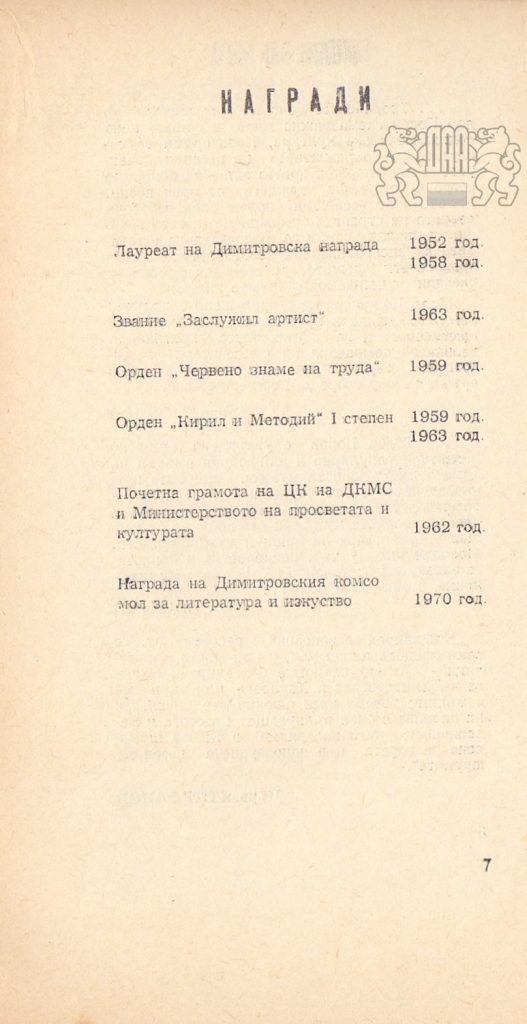 Тодор Попов Биография по случай неговата 50 годишнина